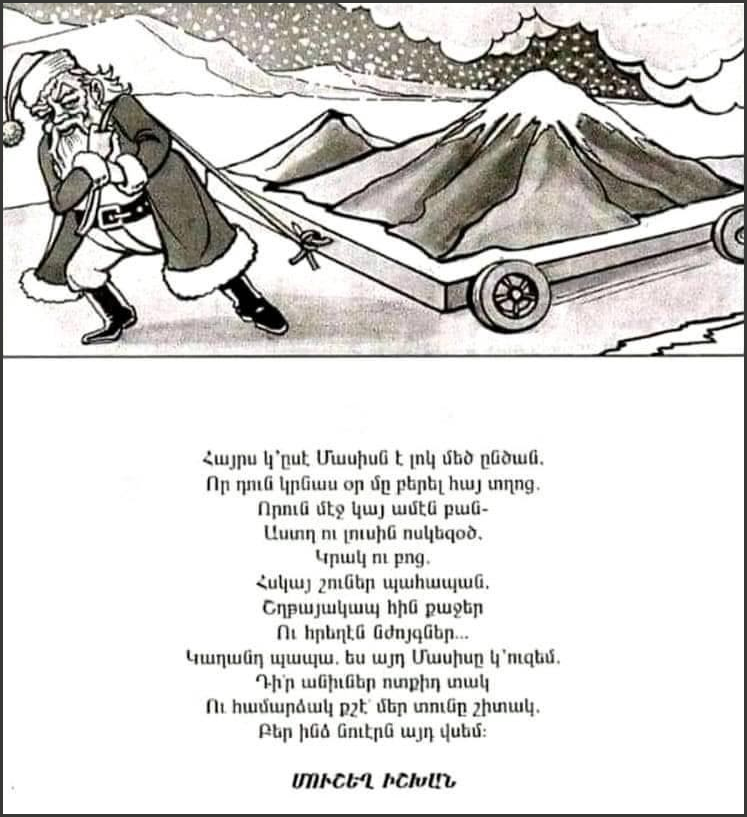 "In ""A Letter to Santa Claus,"" by 20th century Turkish Armenian writer, Moushegh Ishkhan, a child requests that Gaghant Baba (Santa Claus) gift him Mount Ararat for Christmas. You may view the poem, in full, here."